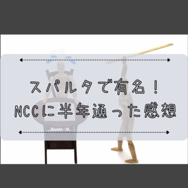 NCC綜合英語学院は評判通り厳しい!|でも半年通ったらかなりレベル上がります