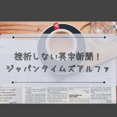 ジャパンタイムズアルファは英字新聞で挫折したことがある人におすすめ【The Japan Times Alpha】