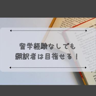 留学経験がなくても翻訳家になることはできる?|翻訳家のなり方