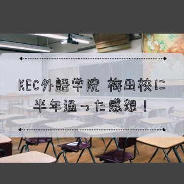 KECで英語を勉強してみての正直な感想【英会話スクール口コミ】